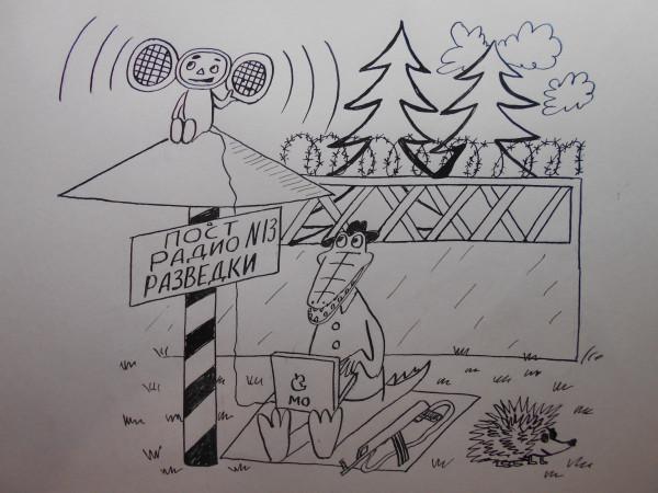 Карикатура: Радиоэлектронная разведка, Петров Александр