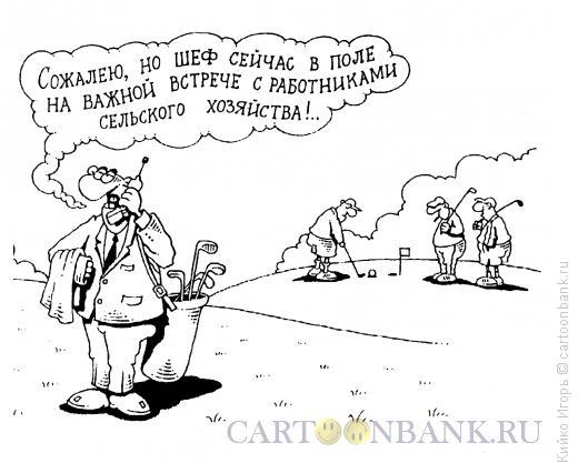 Карикатура: Увительная причина, Кийко Игорь