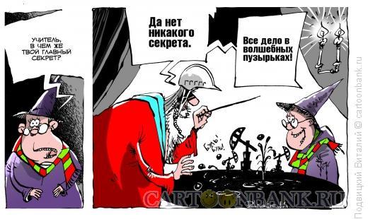 Карикатура: Волшебные пузырьки, Подвицкий Виталий