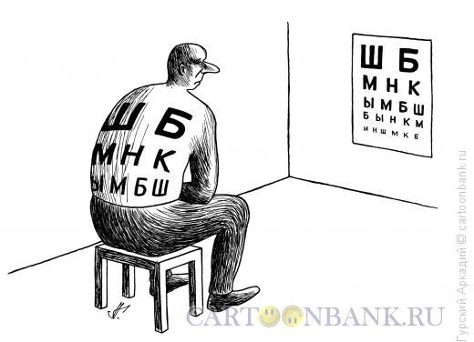 Карикатура: проверка зрения, Гурский Аркадий