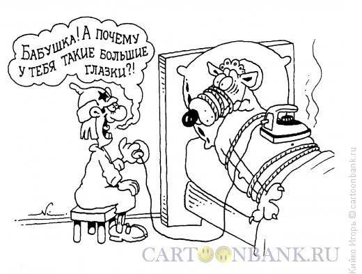 Карикатура: Реальная Красная Шапочка, Кийко Игорь