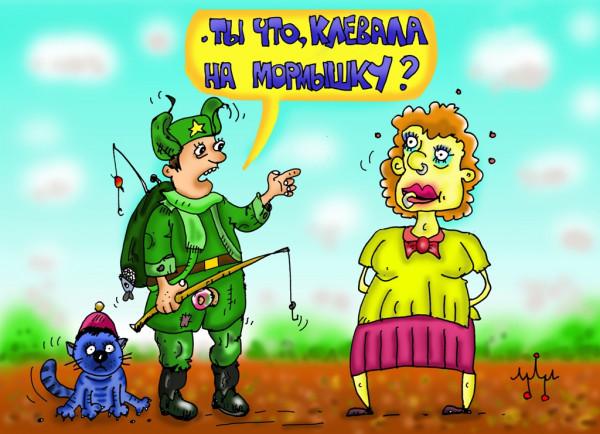 Карикатура: на рыбалке была...., Давиденко Леонид