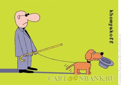 Карикатура: Пес и слепой, Хомяков Валерий