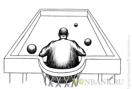 Карикатура: чиновник в бильярдном столе, Гурский Аркадий