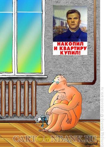 Карикатура: Квартира, Богорад Виктор