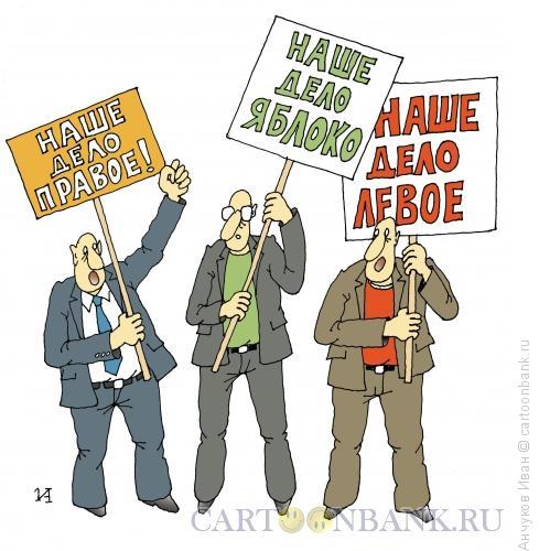 Карикатура: Плакаты, Анчуков Иван