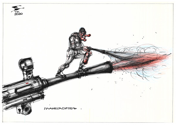 Карикатура: Пламегаситель ., Юрий Косарев