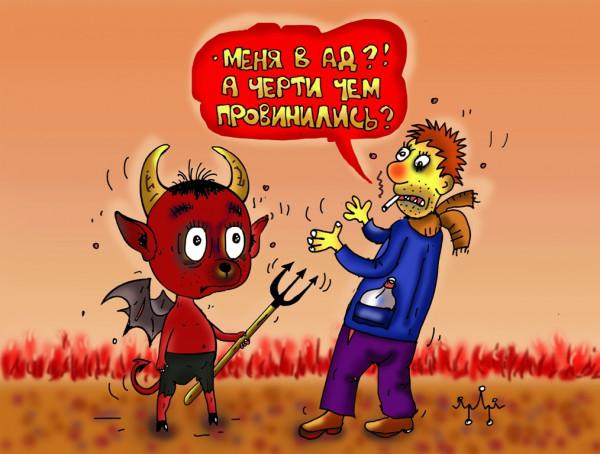 Карикатура: беспокойся о ближних, Давиденко Леонид