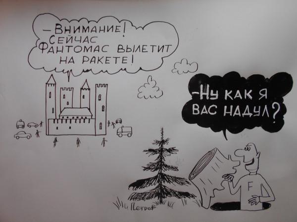 Карикатура: Фантомас, Петров Александр