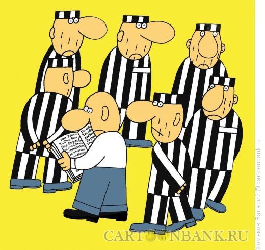 Карикатура: Тюрьма и культура, Хомяков Валерий