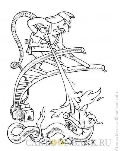 Карикатура: Георгий - огнеборец, Смагин Максим