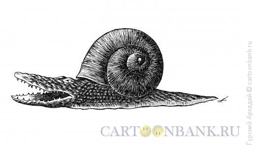 Карикатура: крокодил-улитка, Гурский Аркадий
