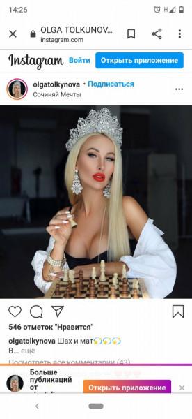 Мем: Шахматы, Алагат