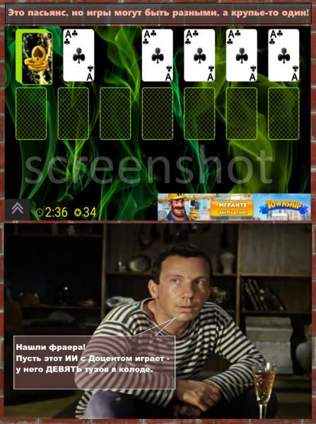 Мем: Виртуальный шулер, Серж Скоров