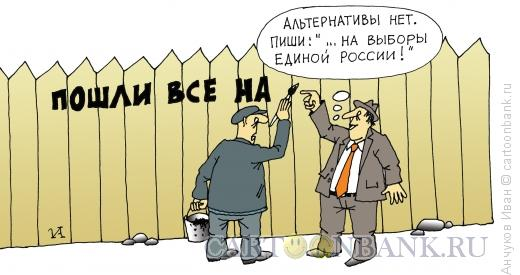 Карикатура: Забор, Анчуков Иван