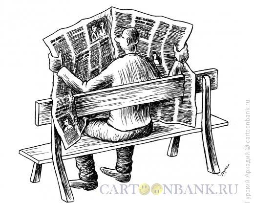 Карикатура: читатель газеты, Гурский Аркадий