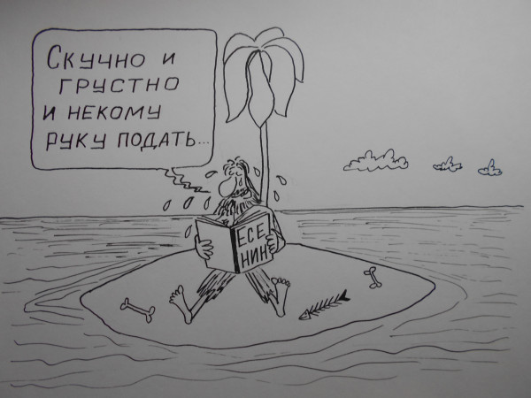 Карикатура: Поэзия Есенина, Петров Александр