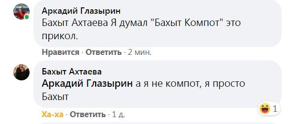 """Мем: """"Бахыт Компот"""", arkadigl"""