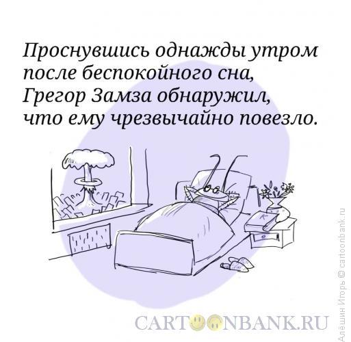 Карикатура: Грегор Замза, Алёшин Игорь