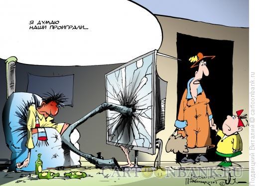 Карикатура: Наши проиграли, Подвицкий Виталий