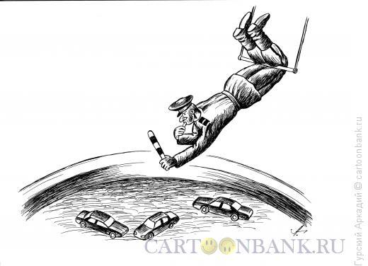 Карикатура: цирк и гаишник, Гурский Аркадий