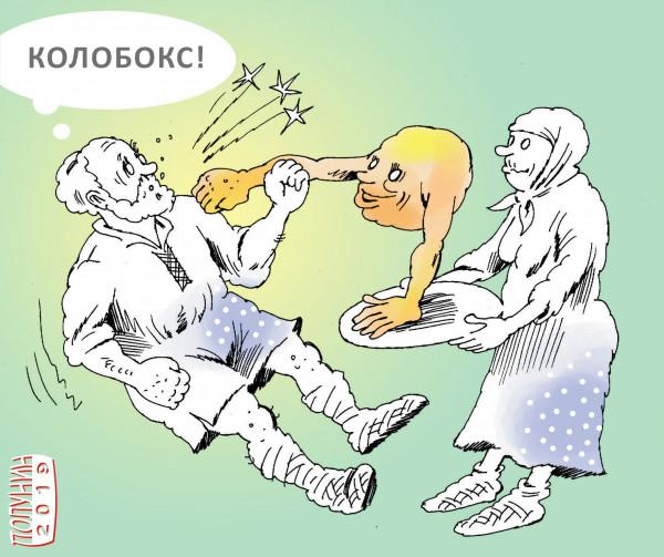 Карикатура: колобокс, АЛЕКСАНДР ПОЛУНИН