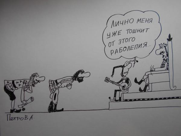 Карикатура: Король  -шут, Петров Александр