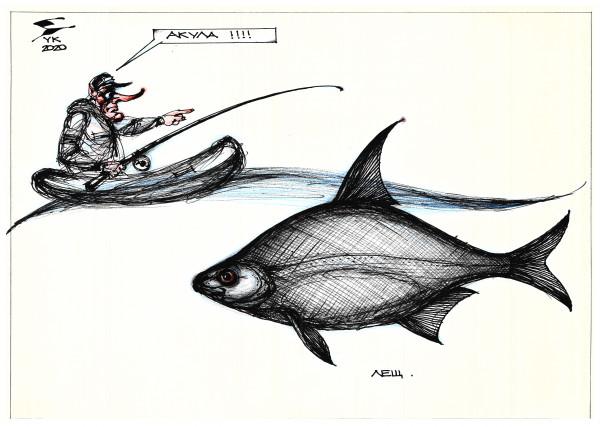 Карикатура: Лещ ., Юрий Косарев