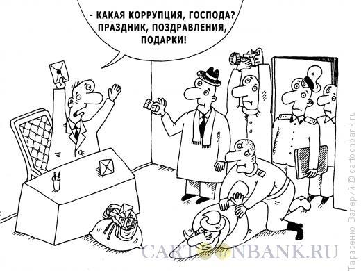 Карикатура: Подарок, Тарасенко Валерий