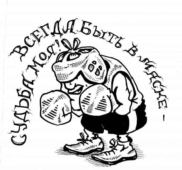 Карикатура: ПОПУРРИ., Константин Мухоморов