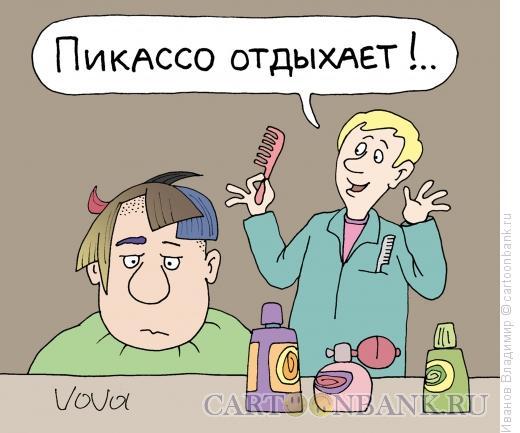 Карикатура: Прическа а-ля Пикассо, Иванов Владимир
