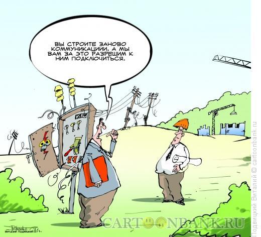Карикатура: Все дело в коммуникациях, Подвицкий Виталий