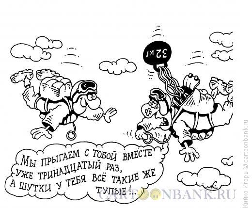 Карикатура: Однотипная шутка, Кийко Игорь