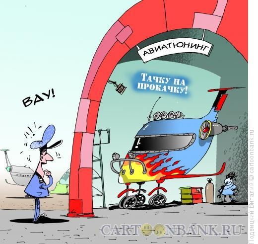 Карикатура: Тачку на прокачку, Подвицкий Виталий