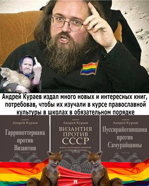 Мем: Андрей Кураев сочинил много новых книг, Гришунин