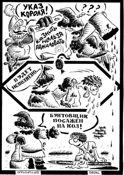 Карикатура: Буква закона, Giptopotam