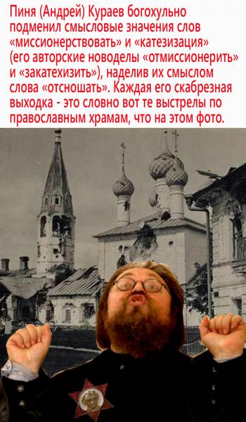 Мем: Кураев как разрушитель храмов и ниспровергатель ценностей, Столетов
