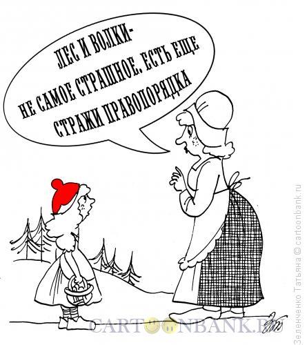 Карикатура: Наставление, Зеленченко Татьяна