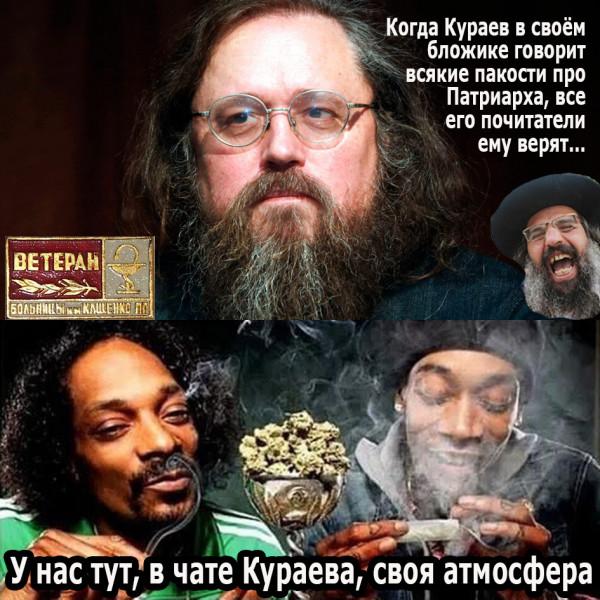 Мем: Слова Андрея Кураева про Патриарха, Столетов