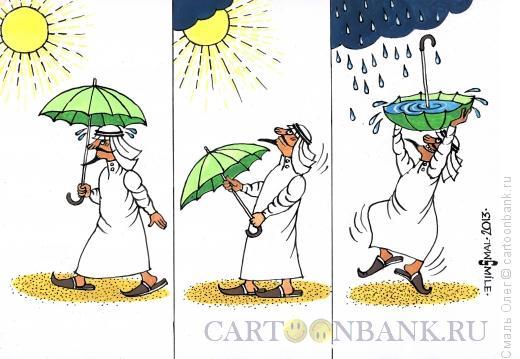Карикатура: Дождь в пустыне, Смаль Олег