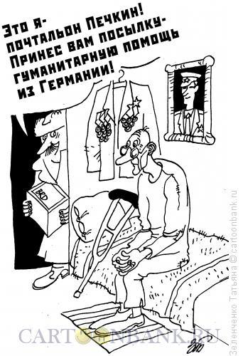 Карикатура: Гуманитарная помощь для ветерана, Зеленченко Татьяна