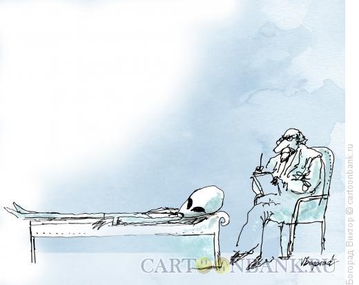 Карикатура: Сеанс психоанализа, Богорад Виктор