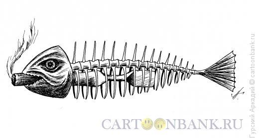 Карикатура: скелет рвбы, Гурский Аркадий