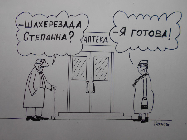 Карикатура: Встреча с Шахерезадой Степановной, Петров Александр