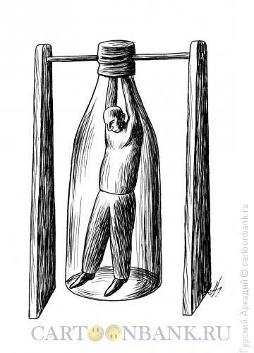 Карикатура: человек в бутылке, Гурский Аркадий