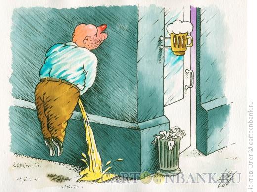 Карикатура: пивная струя, Локтев Олег