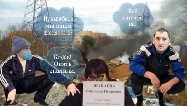 Мем: Типичные московские чиновники, Иванов