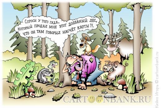 Карикатура: Заблудился, Кийко Игорь