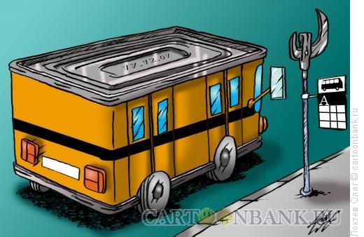 Карикатура: автобус-консерва, Локтев Олег