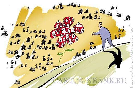 Карикатура: Домики, Подвицкий Виталий